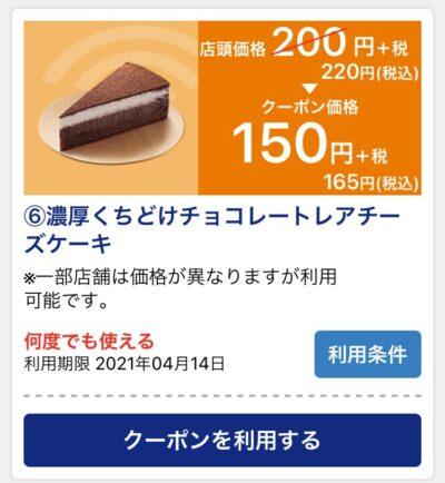 はま寿司濃厚くちどけチョコレートレアチーズケーキ55円引き