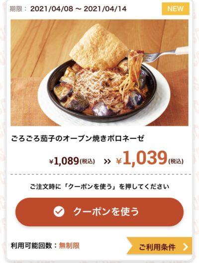 ココスごろごろ茄子のオーブン焼きボロネーゼ50円引き