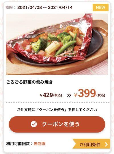 ココスごろごろ野菜の包み焼き30円引き