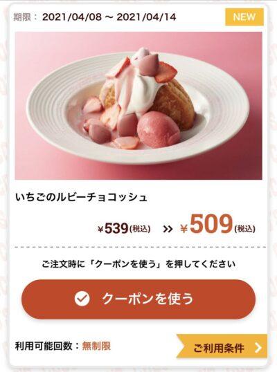 ココスいちごのルビーチョコッシュ30円引き