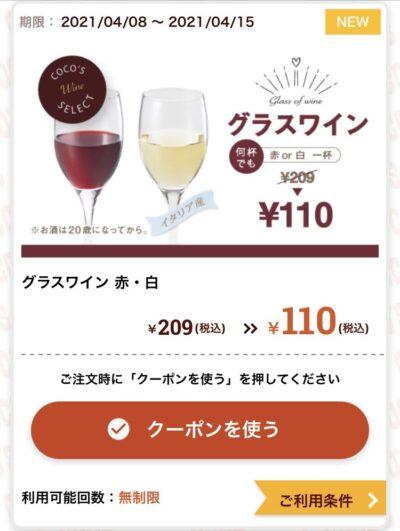 ココスグラスワイン赤・白99円引き