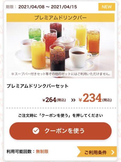 ココスプレミアムドリンクバーセット30円引き