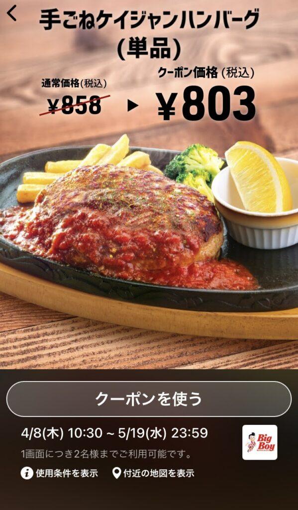 ビッグボーイ手ごねケイジャンハンバーグ単品55円引き