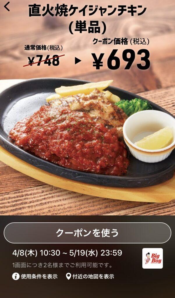 ビッグボーイ直火焼ケイジャンチキン単品55円引き