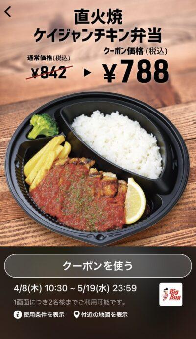 ビッグボーイ直火焼ケイジャンチキン弁当54円引き