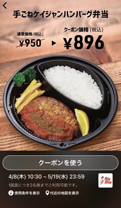 ビッグボーイ手ごねケイジャンハンバーグ弁当54円引き