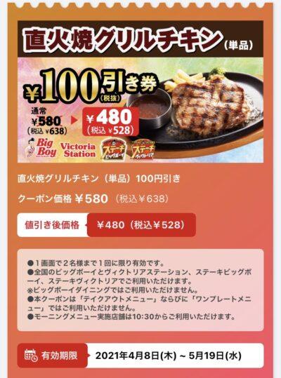 ビッグボーイ直火焼グリルチキン110円引き