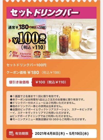 ビッグボーイセットドリンクバー88円引き