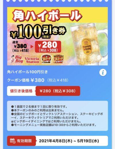 ビッグボーイ角ハイボール110円引き