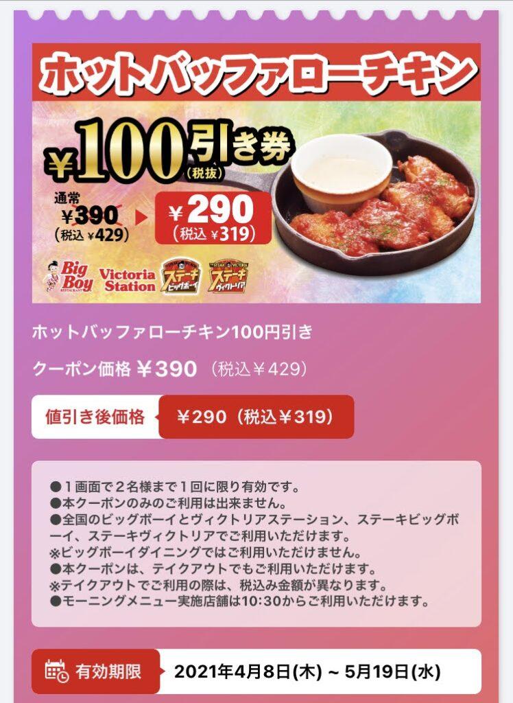 ビッグボーイホットバッファローチキン110円引き