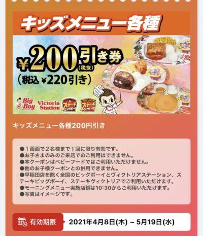 ビッグボーイキッズメニュー各種220円引き