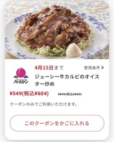 バーミヤンジューシー牛カルビのオイスター炒め55円引き
