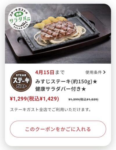 ステーキガストみすじステーキ150g110円引き
