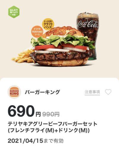 バーガーキングテリヤキアグリービーフバーガーMセット300円引き