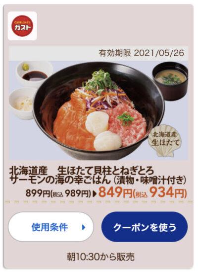 ガスト北海道産生ほたて貝柱とねぎとろサーモンの海の幸ごはん55円引き
