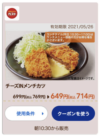 ガストチーズINメンチカツ55円引き