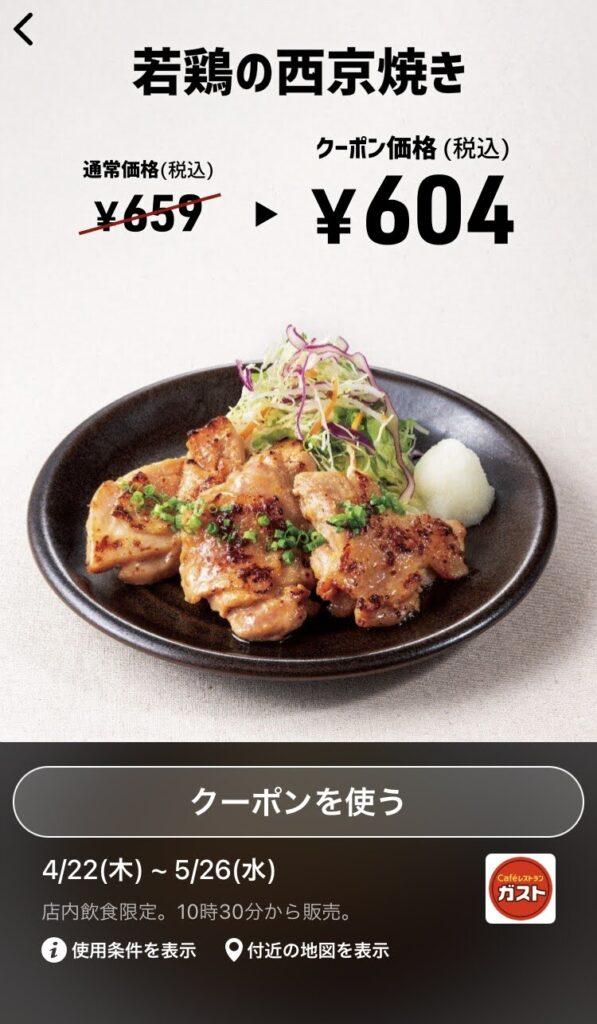 ガスト若鶏の西京焼き55円引き