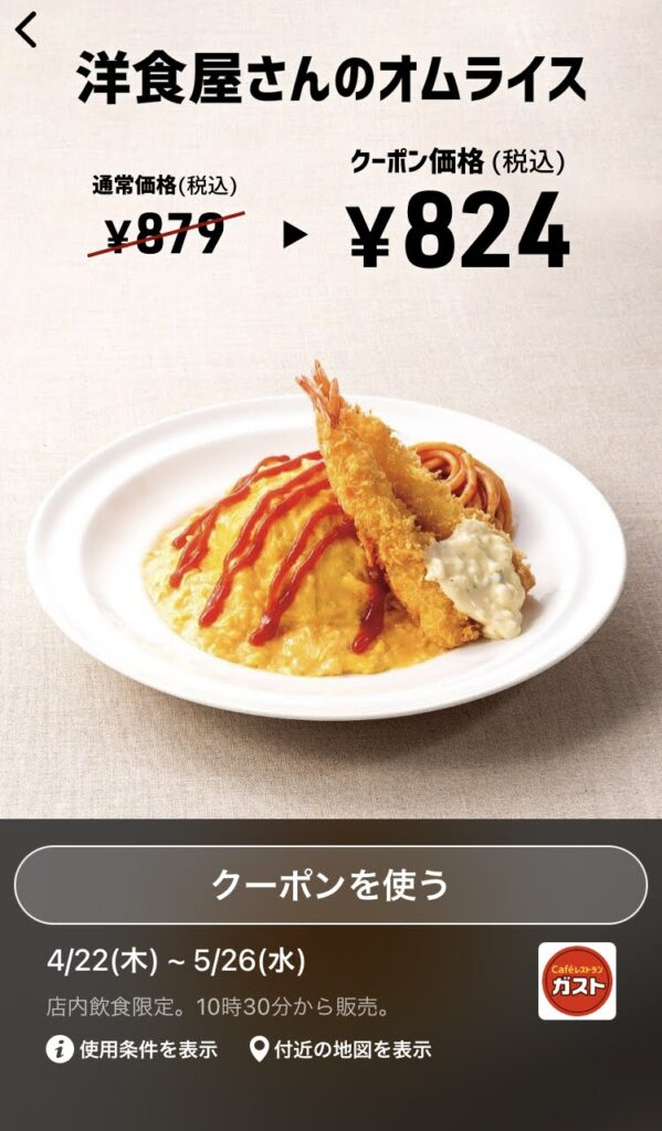 ガスト洋食屋さんのオムライス55円引き