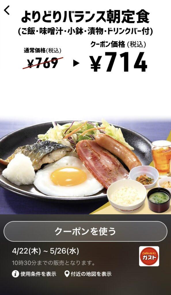 ガストよりどりバランス朝定食55円引き