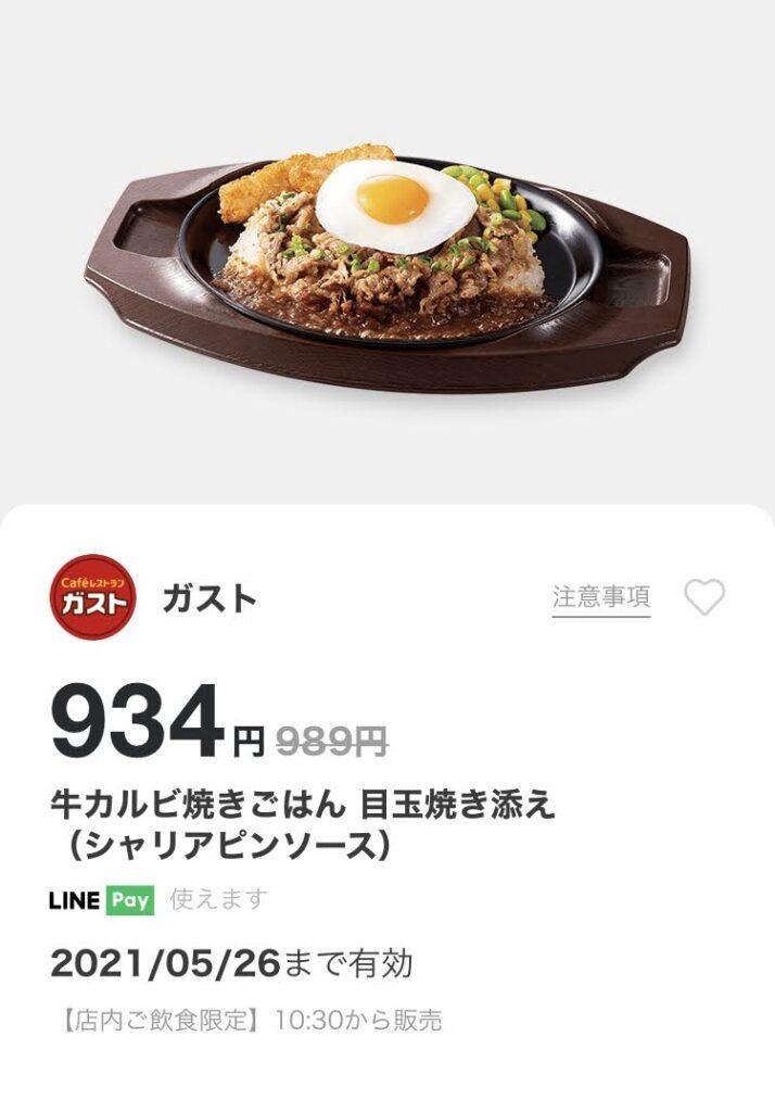 ガスト牛カルビ焼きごはん目玉焼き添え(シャリアピンソース)55円引き