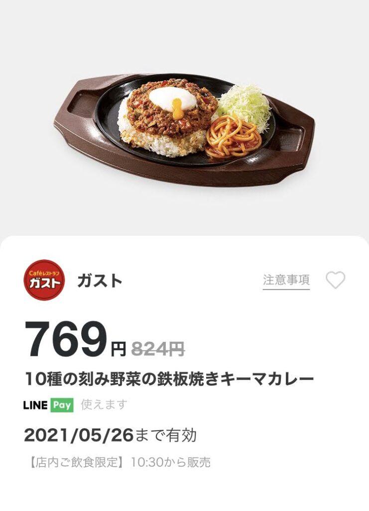 ガスト10種の刻み野菜の鉄板焼きキーマカレー55円引き