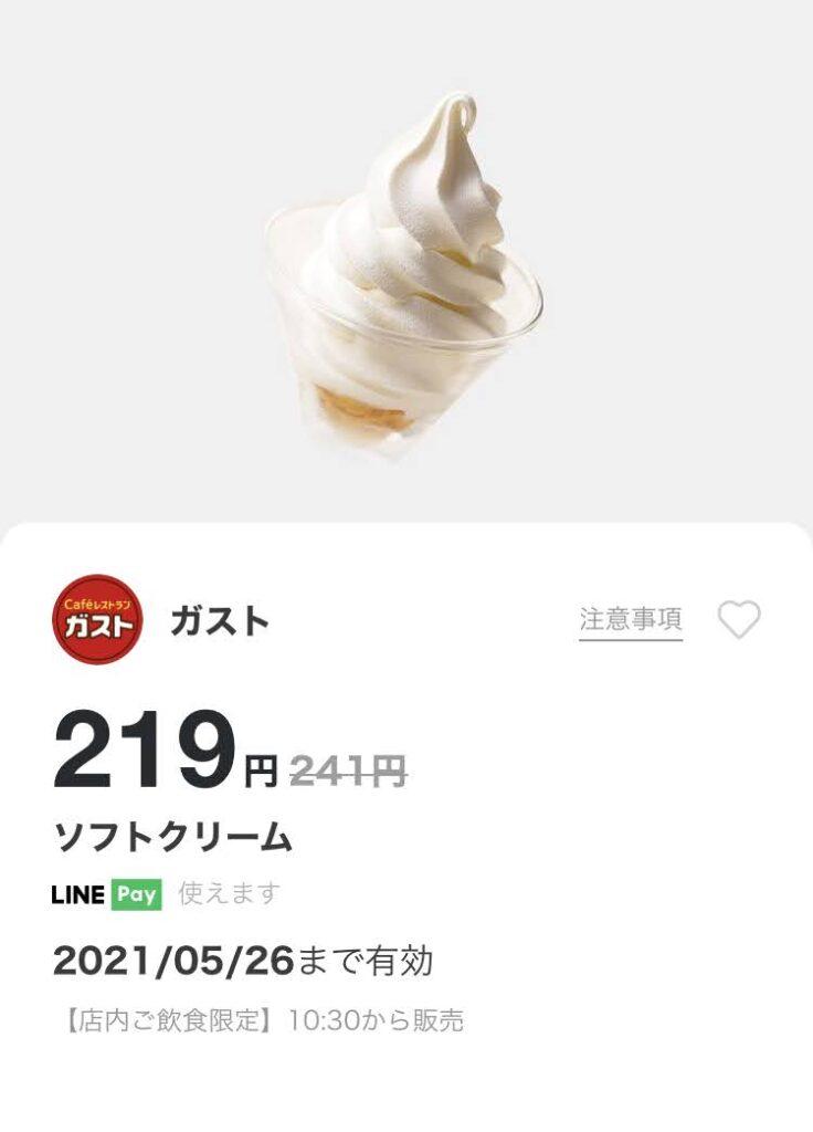 ガストソフトクリーム22円引き