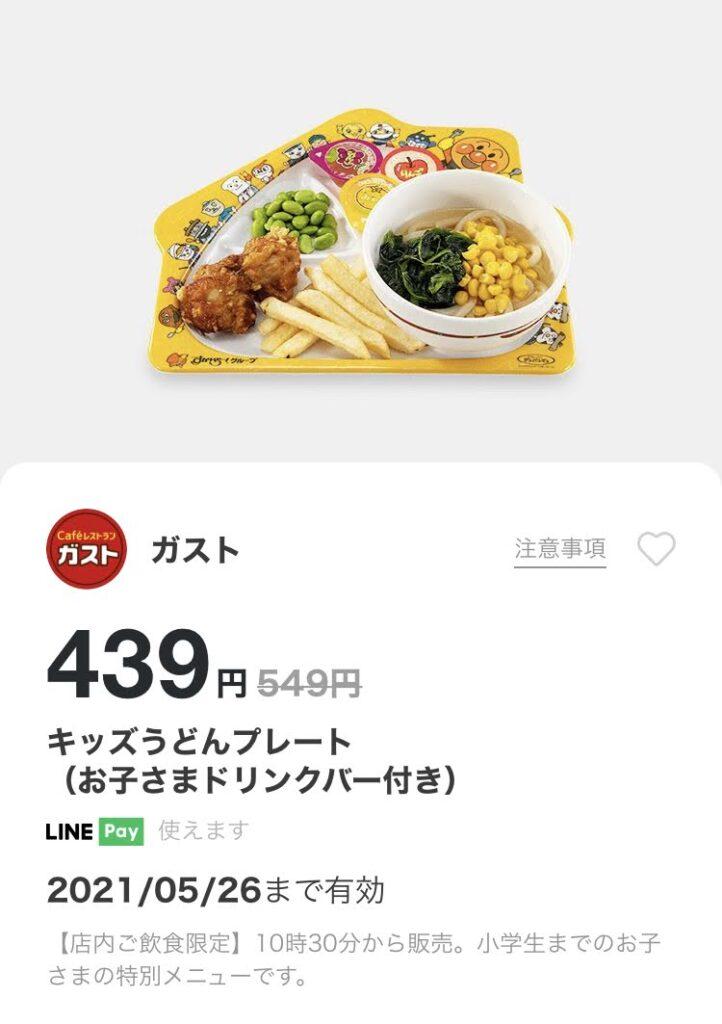 ガストキッズうどんプレート110円引き