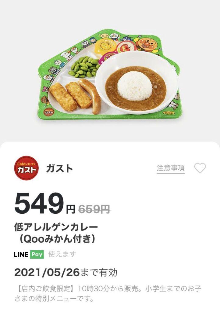 ガスト低アレルゲンカレー110円引き
