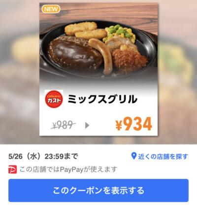 ガストミックスグリル55円引き