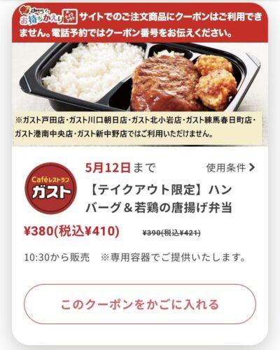 ガストテイクアウト限定ハンバーグ&若鶏の唐揚げ弁当11円引き