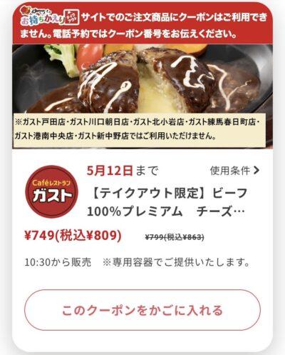 ガストテイクアウト限定ビーフ100%プレミアムチーズINハンバーググリル野菜添え54円引き