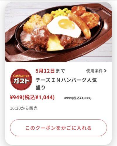 ガストチーズINハンバーグ人気盛り55円引き