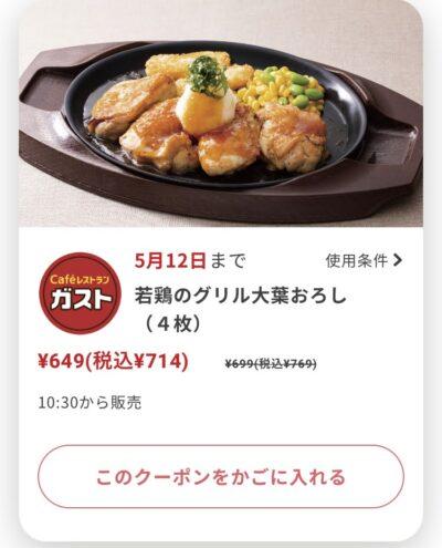 ガスト若鶏のグリル大葉おろし4枚55円引き