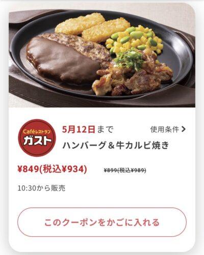 ガストハンバーグ&牛カルビ焼き55円引き