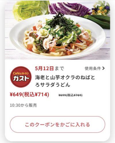 ガスト海老と山芋オクラのねばとろサラダうどん55円引き