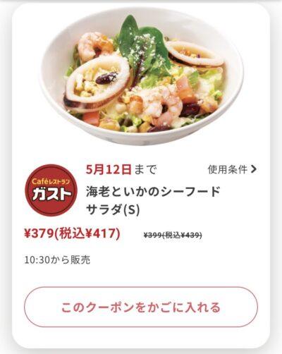 ガスト海老といかのシーフードサラダS22円引き