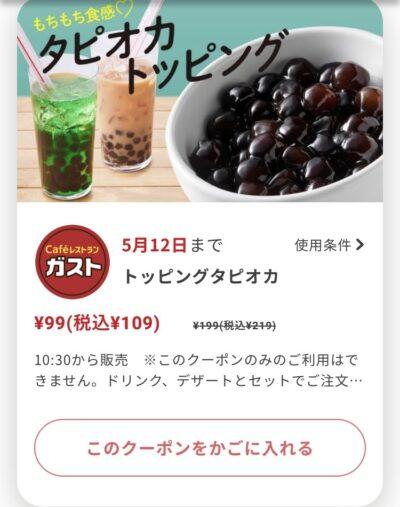 ガストトッピングタピオカ110円引き