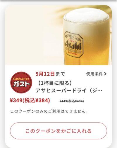ガストスーパードライジョッキ110円引き