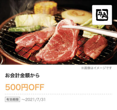 牛角お会計から500円OFF