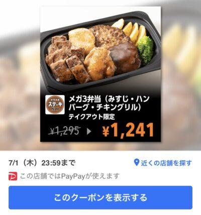 ステーキガストテイクアウト限定MEGAスリー54円引き