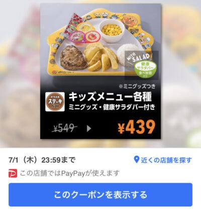 ステーキガストキッズメニュー各種110円引き