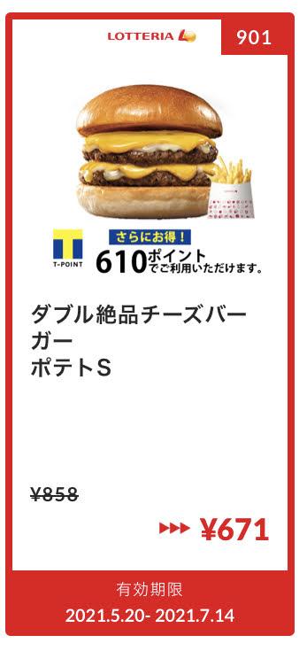 ロッテリアダブル絶品チーズバーガー+ポテトS187円引き