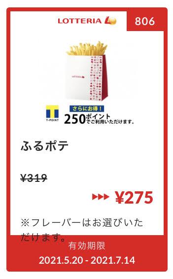 ロッテリアふるポテ44円引き