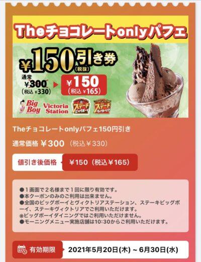 ビッグボーイTheチョコレートonlyパフェ165円引き