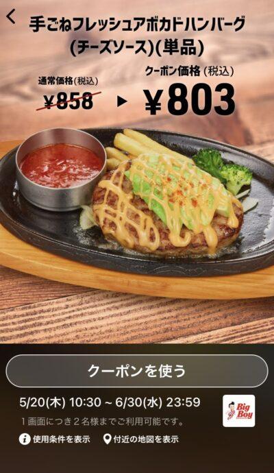 ビッグボーイ手ごねフレッシュアボカドハンバーグ(チーズソース)単品55円引き