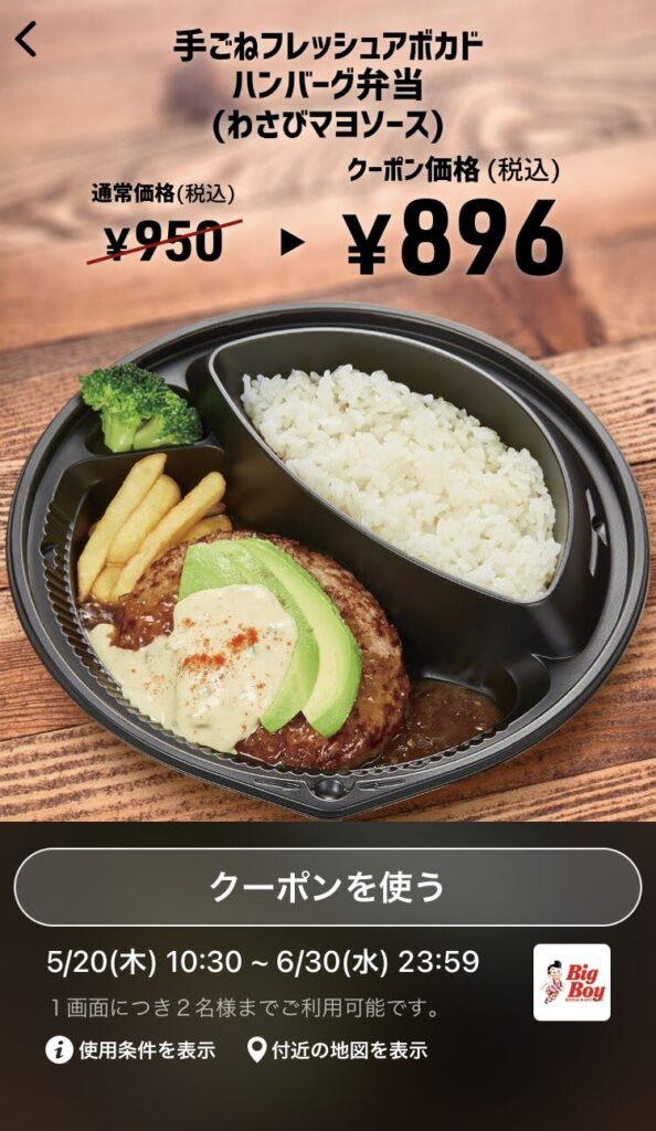 ビッグボーイ手ごねフレッシュアボカドハンバーグ弁当(わさびマヨソース)54円引き