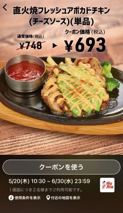 ビッグボーイ直火焼フレッシュアボカドチキン(チーズソース)単品55円引き