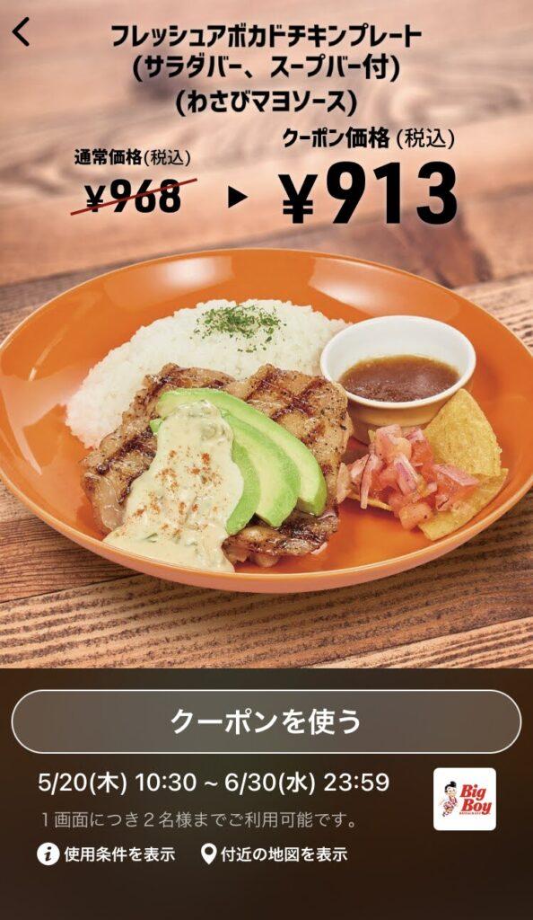 ビッグボーイフレッシュアボカドチキンプレート(わさびマヨソース)55円引き