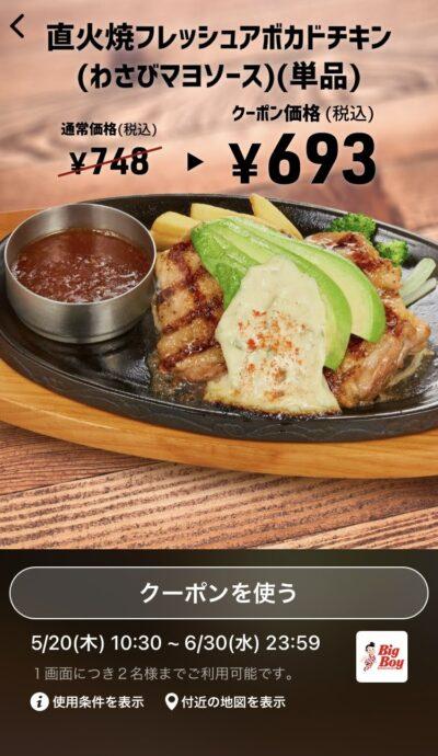 ビッグボーイ直火焼フレッシュアボカドチキン(わさびマヨソース)単品55円引き