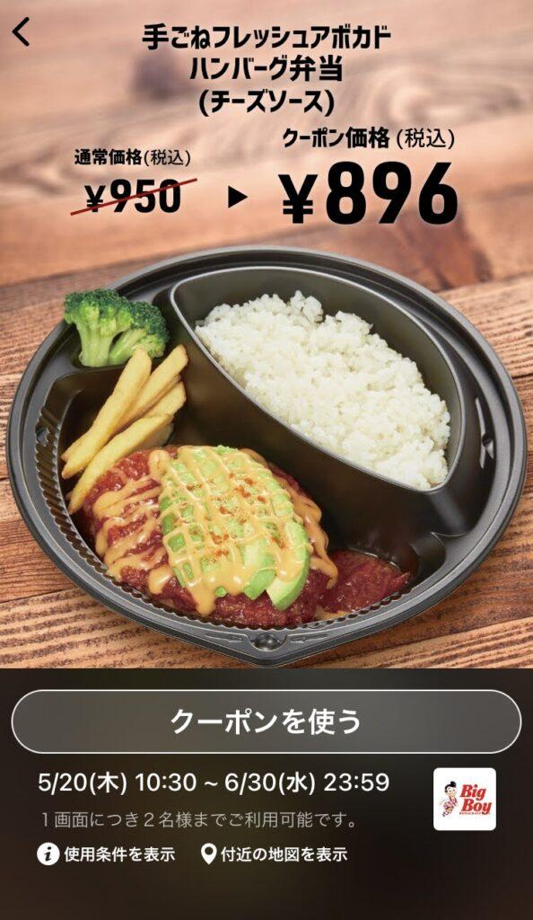 ビッグボーイ手ごねフレッシュアボカドハンバーグ弁当(チーズソース)54円引き